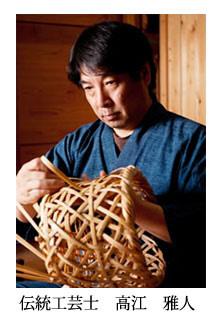伝統工芸士 高江雅人