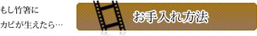 竹箸のお手入れ方法