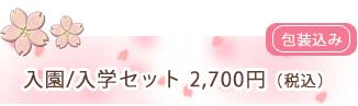 入園・入学セット2700円