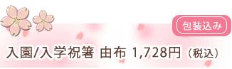 入園・入学祝箸 由布 1728円