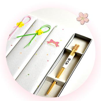 入園・入学祝箸由布紙箱