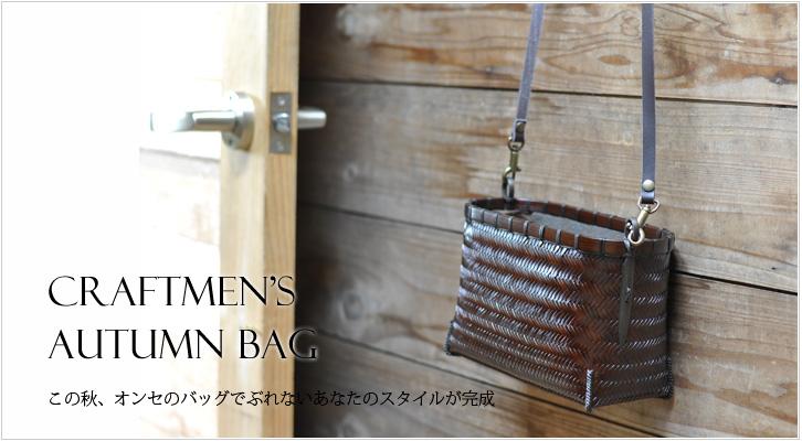 2017年秋鞄、秋バッグ、竹かごバッグ、竹ハンドバッグ、