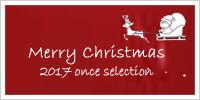 2017クリスマスプレゼント
