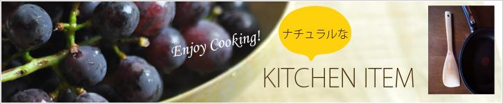 秋を楽しむキッチンアイテム、ナチュラルなキッチン雑貨