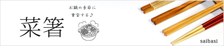 お鍋に重宝するアイテム、菜箸、取り付け箸、盛り付け箸、竹箸、取り箸