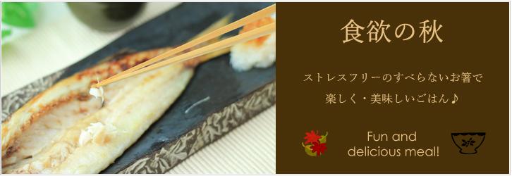 食欲の秋、サンマを美味しく食べる箸、竹箸、滑らない箸
