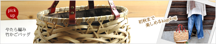 やたら編み竹かごバッグ、TOP、竹かご、竹バッグ
