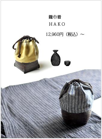 父の日ギフト、籠巾着、HAKO