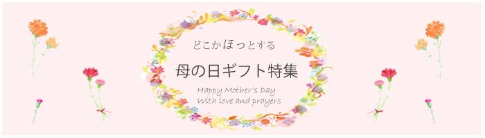 母の日,母の日ギフト,贈り物,プレゼント,2018年母の日ギフト