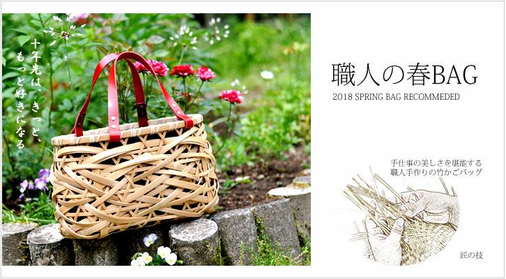 春バッグ、2018春、竹かご、竹バッグ、ハンドバッグ