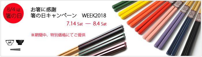 箸の日,8月4日箸の日キャンペーン,竹箸,すべらない箸,特別価格