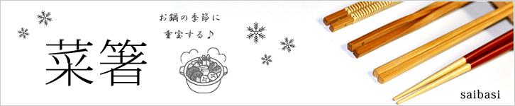 菜箸 取り箸 お鍋に最適 2018冬
