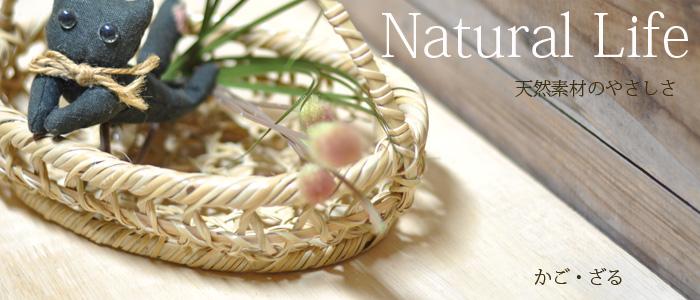 竹かご、ざる、自然素材、ナチュラルなくらし