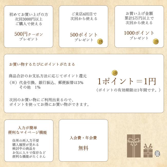 会員登録特典2018〜