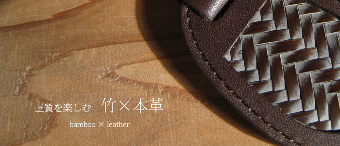 竹と本革の小物、名刺入れ キーホルダー ファッション小物