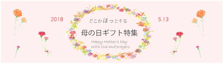 母の日ギフト 2018年MothersDay 母の日の贈り物 通販