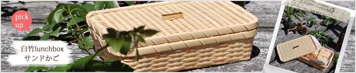 サンドかご,白竹,竹かご,ランチボックス,弁当箱,