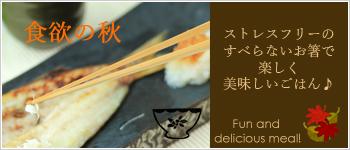 すべらない箸 ストレスフリーのお箸 食欲の秋