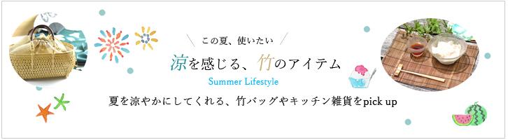 夏特集、夏のアイテム、すべらない箸、竹かご、かごバッグ、竹製品、通販