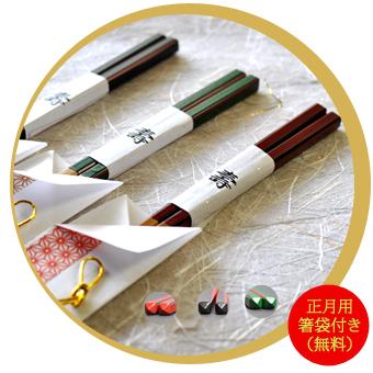 すべらない箸ダイヤカット3膳セット2019