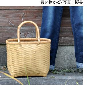 母の日ギフト 買い物かご 竹かごバッグ