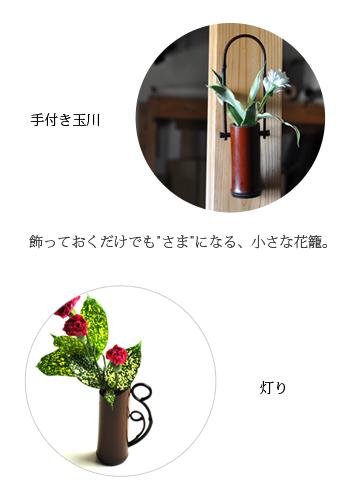 2019母の日 花入れ 花器 花籠