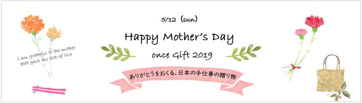 2019年母の日ギフト 母の日の贈り物 すべらない箸 竹かご バッグ