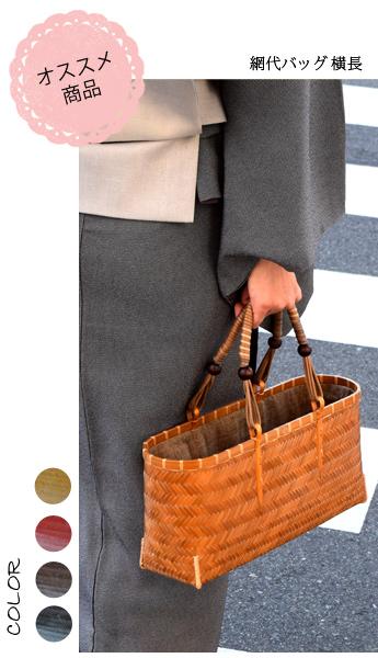 母の日ギフト 横長バッグ