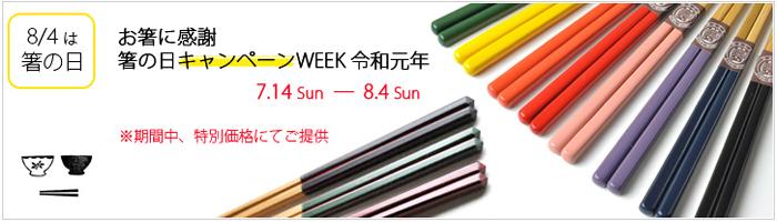 令和元年 箸の日キャンペーン 特別価格 竹箸 すべらない箸
