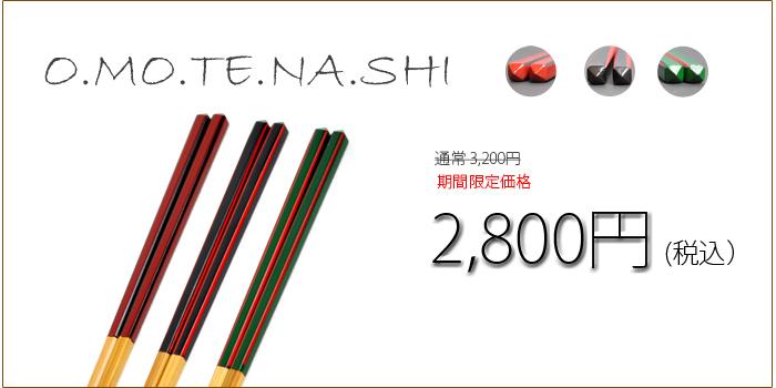 箸の日 特別価格 すべらない箸ダイヤカット
