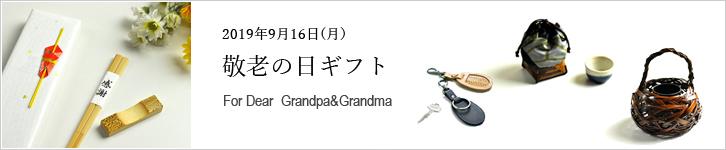 2019年敬老の日ギフト 長寿祝 すべらない箸 花籠