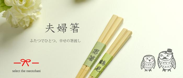 夫婦箸 竹箸 ギフト 結婚祝い すべらない箸