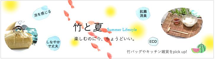 夏特集 夏バッグ 夏雑貨 2019年涼シリーズ