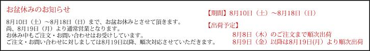 2019お盆休みのお知らせ