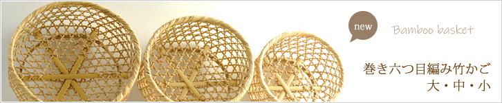 竹かご 巻き六つ目編み籠 整理篭 top