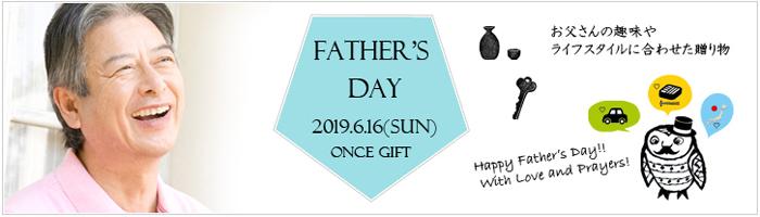 父の日,父の日ギフト,父の日の贈り物,名入れ箸,キーホルダー