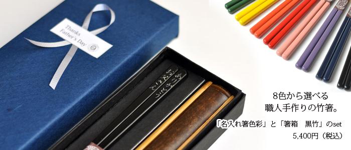 2019父の日ギフト お箸 名入れ箸 箸箱とセット