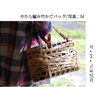 母の日ギフト 竹かごバッグ やたら編みバッグ