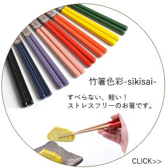 秋特集 箸