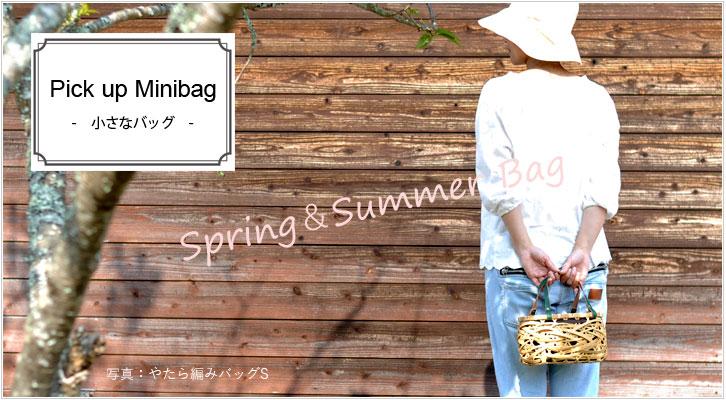 ミニバッグ minibag 春バッグ 春夏バッグ かごバッグ 竹バッグ 竹かご
