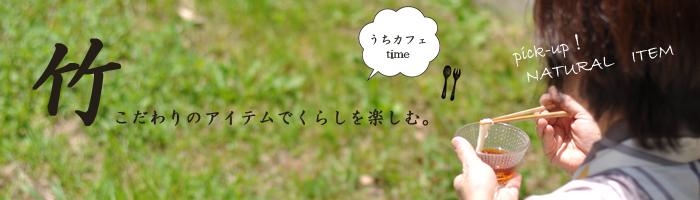 こだわりのカトラリ おうち時間 うちカフェ 竹 箸 スプーン 花器 キッチン用品