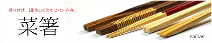 菜箸 竹箸 盛り付け箸 取り箸