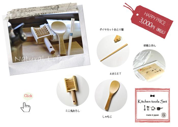 キッチンツールセット キッチンアイテム 生活雑貨 応援価格