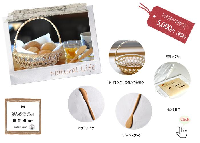 竹かごセット スプーン パンかご 新生活グッズ