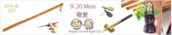 2021敬老の日ギフト 敬老の日の贈り物