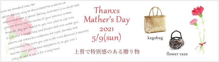 母の日ギフト2021 竹工房オンセ 通販