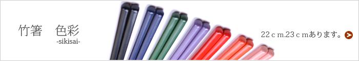 22cm.23cm、竹箸色彩あります。