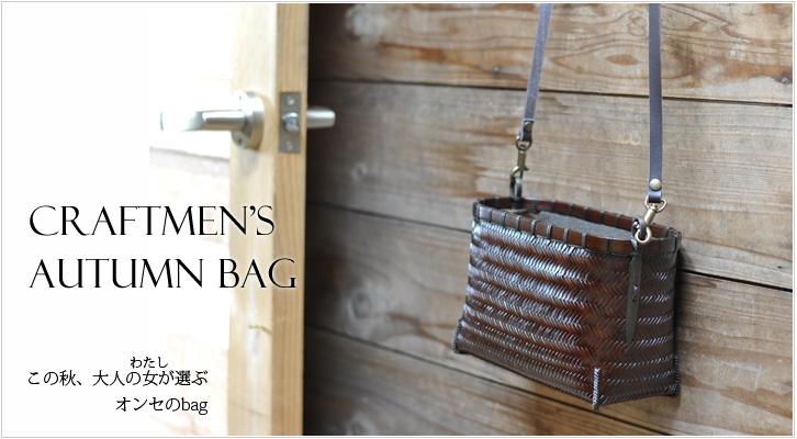 秋バッグ、秋のおすすめバッグ、竹かごバッグ
