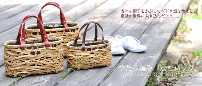 2017秋の行楽アイテム、秋バッグ、やたら編み竹かごバッグ