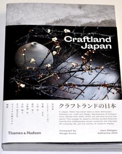 クラフトランドの日本表紙